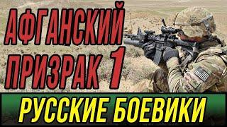 Сильный фильм про мужество - Афганский Призрак 1 часть Русские боевики Мелодрамы