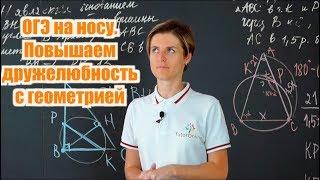 Математика| ОГЭ по математике. Задача №24.