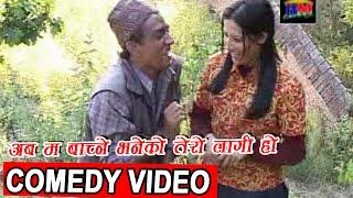 अब म बाच्ने भनेको तेरो लागि हो | Nepali Comedy Video | Sitaram Kattel(Dhurmus)