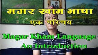 MKL 01 - Magar Kham Language - An Introduction - मगर खाम भाषा - एक परिचय