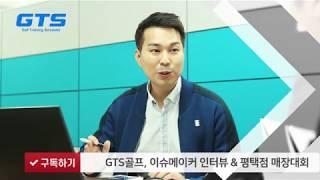 GTS NEWS 【지티에스골프, 이슈메이커 인터뷰 &a…