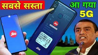 सबको मिलेगा नयी फोन Jio Phone 3 Free | 48MP DSLR