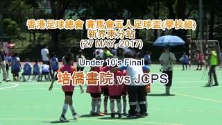 Publication Date: 2017-05-28 | Video Title: 賽馬會五人足球盃(學校組) 新界東分站 U10 Final
