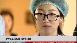 Русская кухня. Новости. 17/08/2016. GuberniaTV