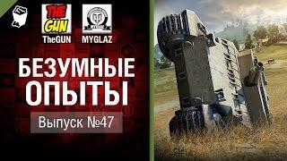 Безумные Опыты №47 - от TheGUN & MYGLAZ [World of Tanks]