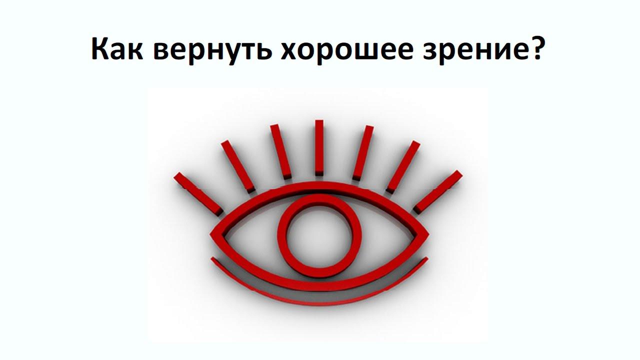 Как улучшить зрения в домашних условиях за 1 день 10