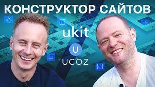4$ млн. оборот, миллионы сайтов и 13 лет верности конструкторам. // Евгений Курт, uKit Group (uCoz)