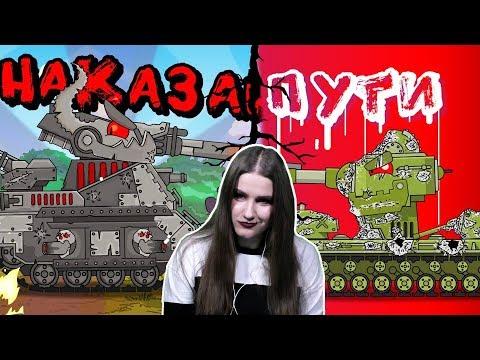 Наказание Реакция на HomeAnimations мультики про танки от Kery Dreamer