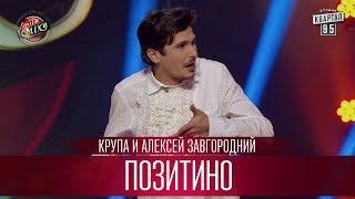 Позитино - Крупа и Алексей Завгородний (Позитив)