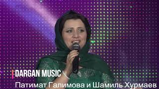 Патимат Галимова и Шамиль Хурмаев   Даргинская