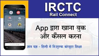How to book or cancel a meal in a train using IRCTC rail connect app & Food on track app? (Hindi)