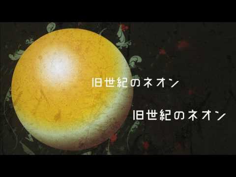 マクネナナ『旧世紀科学のユートピア』 Rin(ぎんすけ)【 VOCALOID 新曲紹介】