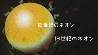 Vocal: Macne Nana(V3) Lyric: よこしまな思惑に 満たされたユートピア...