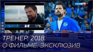 Тренер. 2018. О фильме. Эксклюзив