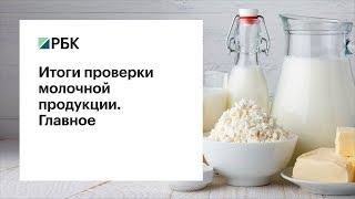 Итоги проверки молочной продукции. Главное