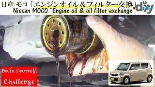日産 モコ 「エンジンオイル交換」 /Nissan MOCO