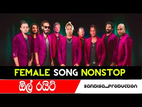 Female Voice Nonstop (New) By Shalinda Fernando All Right