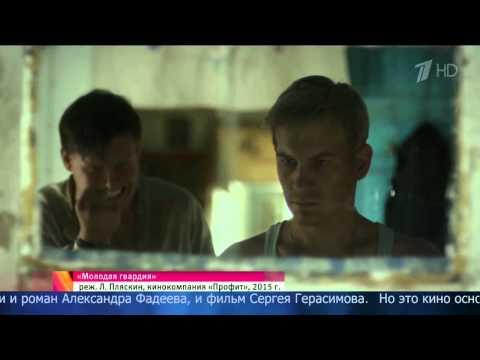 Молодая гвардия (сериал 2015) Юрий Чурсин