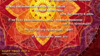 Исцеление Безмолвием. Веретенников Сергей. Твоя Йога(http://youryoga.org/video., 2015-05-16T06:30:19.000Z)