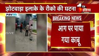 Jaipur में साबुन की फैक्ट्री में लगी आग, झोटवाड़ा इलाके के रीको की घटना