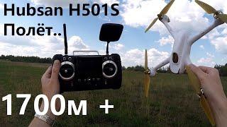 HUBSAN H501S ... Полет на 1700м+, проверка функций