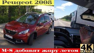 Peugeot 2008 - по трассе лучше чем в городе?!