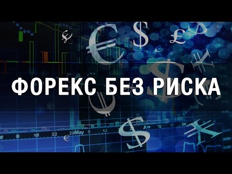Обзор стратегии ФОРЕКС БЕЗ РИСКА | Академия Форекса