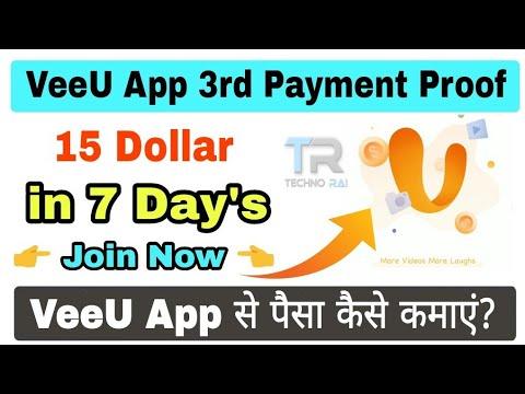 VeeU App $15 Payment Proof | VeeU App से पैसा कैसे कमाएं