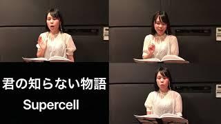 アニメ「化物語」の主題歌(ED)、『君の知らない物語/: supercell』...
