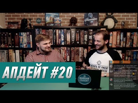 Апдейт #20 - Два бородача, новости, распаковка LoveCraft Letter, разговор о краудфандинге