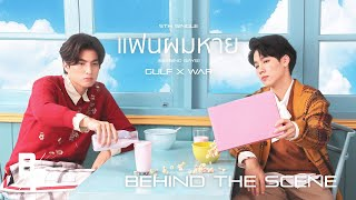 แฟนผมหาย (Missing Baby) - GULF X WAR [Behind The Scene]