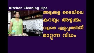 അടുക്കള ടൈലിലെ കറയും അഴുക്കും മാറ്റാം Kitchen Tiles Cleaning Tips