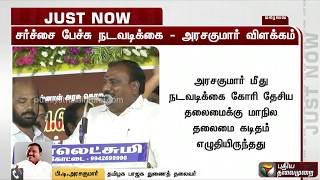 எனக்கு தடைவிதிக்க மாநில பொதுச்செயலாளருக்கு அதிகாரமில்லை: பி.டி.அரசகுமார் | MK Stalin | BJP | DMK