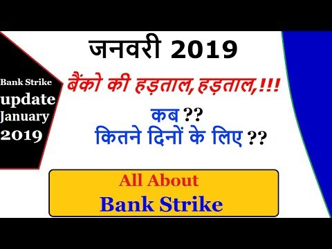 (hindi)Bank strike on January 2019:Your bank may be closed on these two days