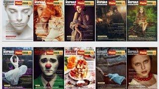 Фотожурнал PhotoCasa - первый бесплатный PDF фотожурнал в России