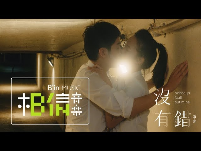 JiaJia家家 [ 沒有錯 Nobody's Fault But Mine ] Official Music Video