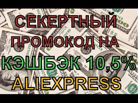 секретный промокод на кэшбэк 10,5% на алиэкспресс 2016 aliexpress secret promocode