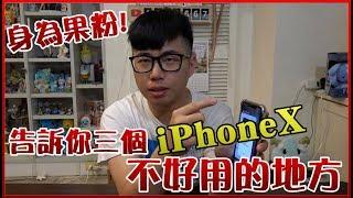 【菜喳】果粉iPhoneX拿不到一個月就換回i8了!現身說明三大理由!