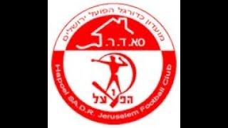 Hino do HAPOEL JERUSALEM FC -  Israel