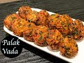 Dal Palak Vada Recipe   Quick Evening Snack Recipe   Spinach fritters   Chickpeas & Spinach vada