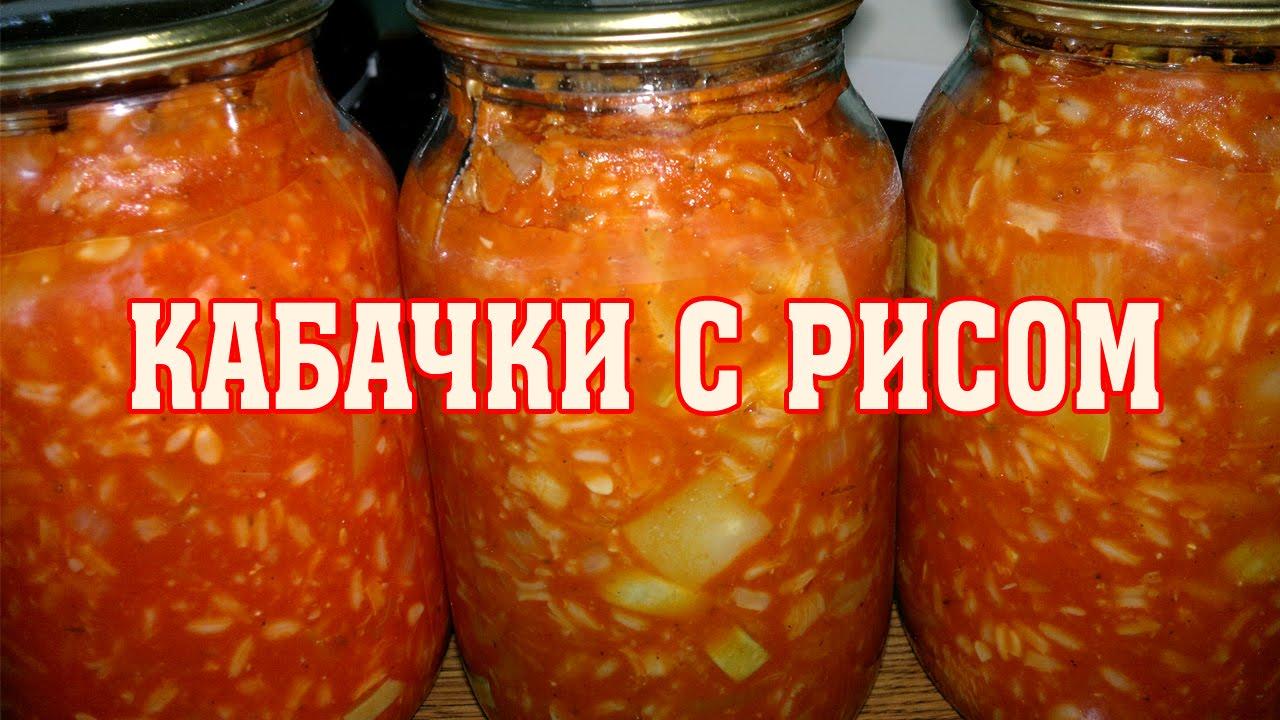 Салаты на зиму Вкусные из кабачков well