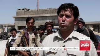 LEMAR News 07 August 2017 / د لمر خبرونه ۱۳۹۶ د زمری ۱۶