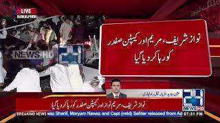 Nawaz Sharif, Maryam Nawaz, and Captain (R) Safdar Released | 24 News HD