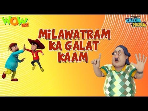 Milawatram Ka Galat Kaam - Chacha Bhatija - 3D Animation Cartoon for Kids| As on Hungama TV