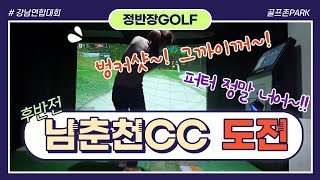 남춘천CC 플레이 후반전 영상 [골프존 매장대회 - 강…