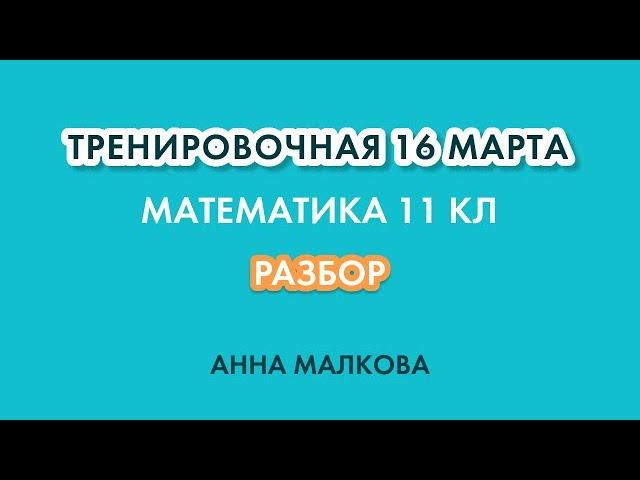 Стрим Разбор Тренировочной Статград 16 марта Математика ЕГЭ профиль!