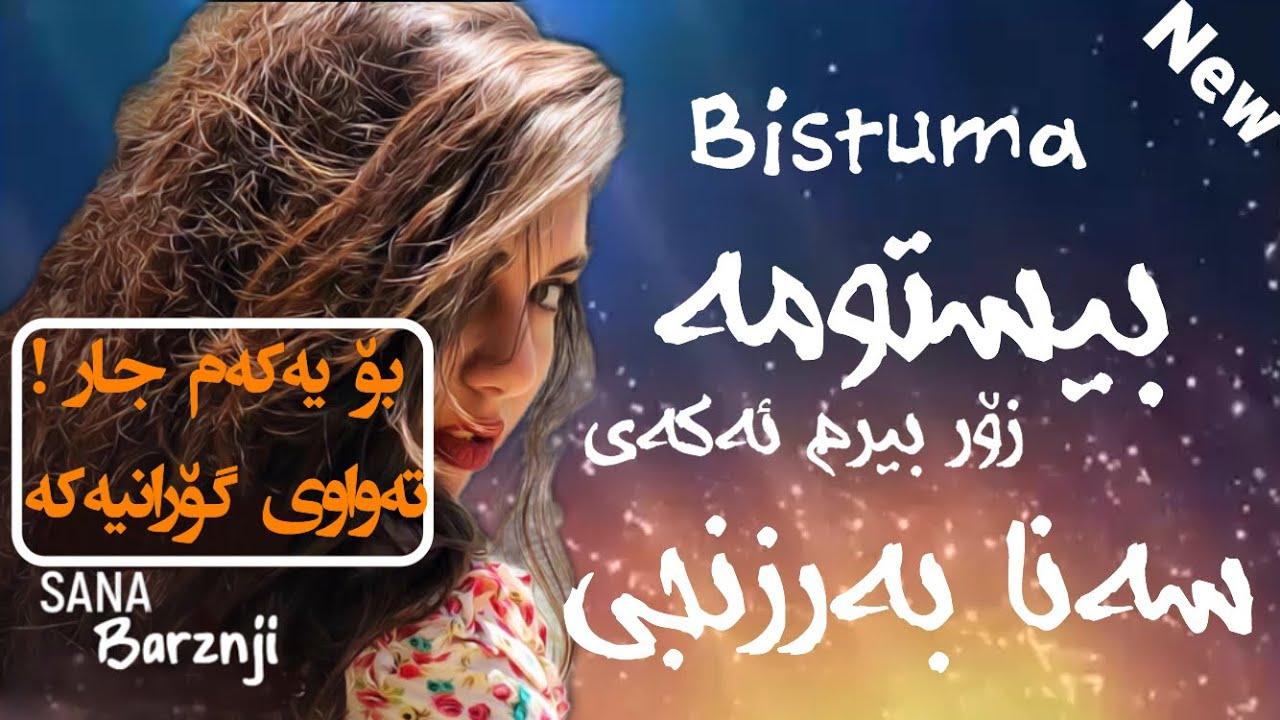 Bistuma - Sana Barznji - lyric Kurdi - | سەنا بەرزنجی - بیستومە - ژێرنوسی کوردی