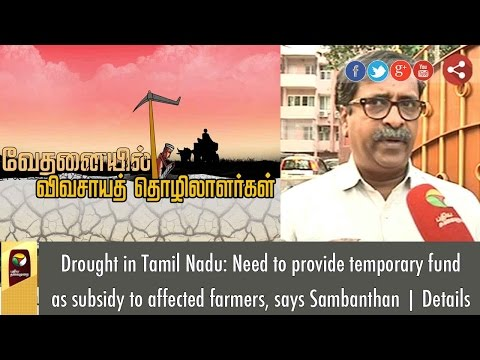 Drought in Tamil Nadu: Need to provide temporary fund as subsidy to affected farmers