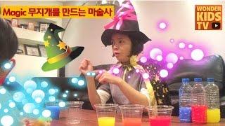 엄마는 마술사. 마술과 마법으로 무지개를 만드는 엄마 해리포터. Rainbow Magic. harry potter.