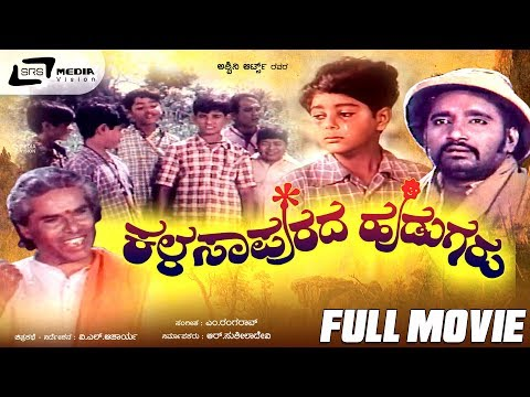 Kalasapurada Hudugaru – ಕಳಸಾಪುರದ ಹುಡುಗರು|Kannada Full HD Movie|FEAT.M V Vasudev Rao, S K Brahmavar